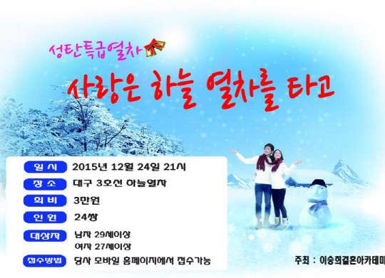 이승희결혼아카데미 성탄 특급 이벤트 '사랑은 하늘열차를 타고' 개최